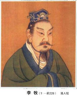 李牧是哪个国家的将领?