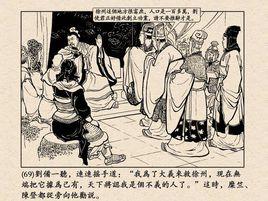三让徐州的主人公是谁?