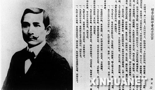 1895年2月21日 兴中会在香港成立总部