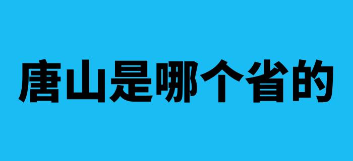 唐山是哪个省的?